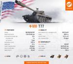 WoT_Template_New_Tank_T77_EN.jpg