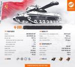 WoT_Template_New-Tank_Ob_703_II_EN.jpg