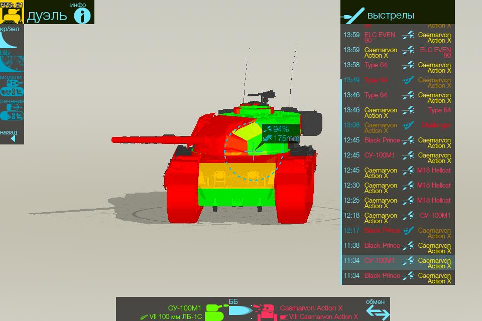 1 2 0] Armor Inspector - collision models, internal modules
