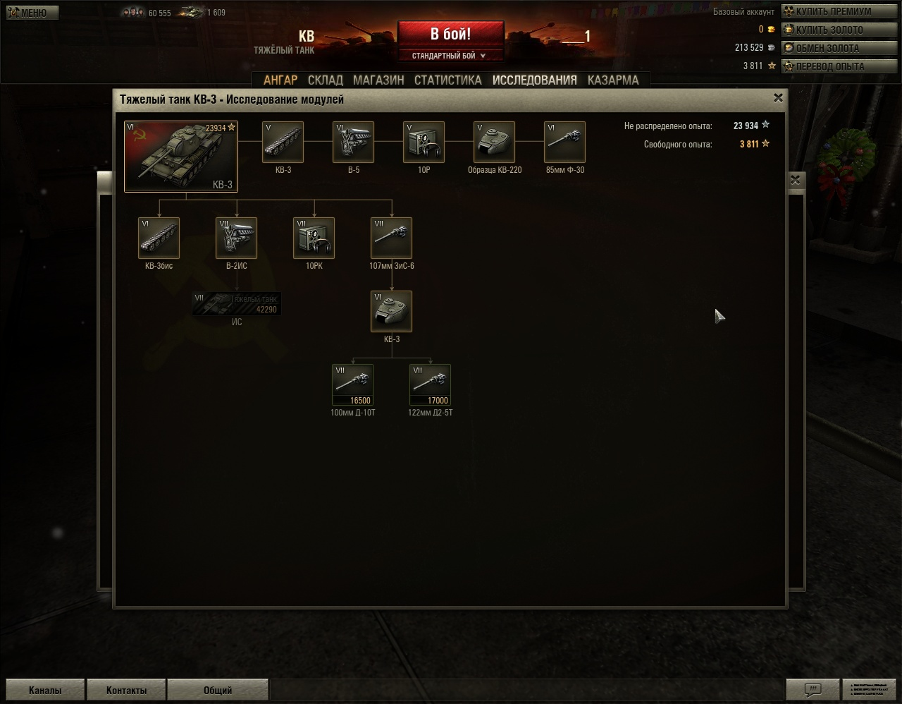 World of tanks как сделать элитный танк