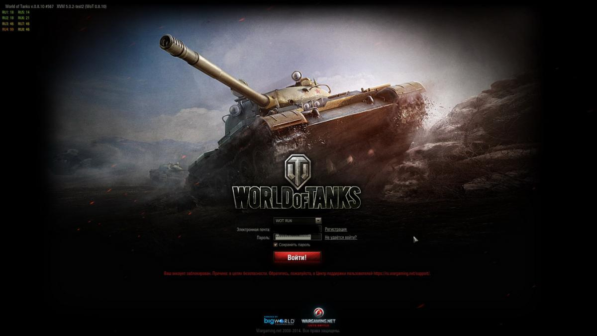 Блокировка аккаунта в world of tanks [PUNIQRANDLINE-(au-dating-names.txt) 21