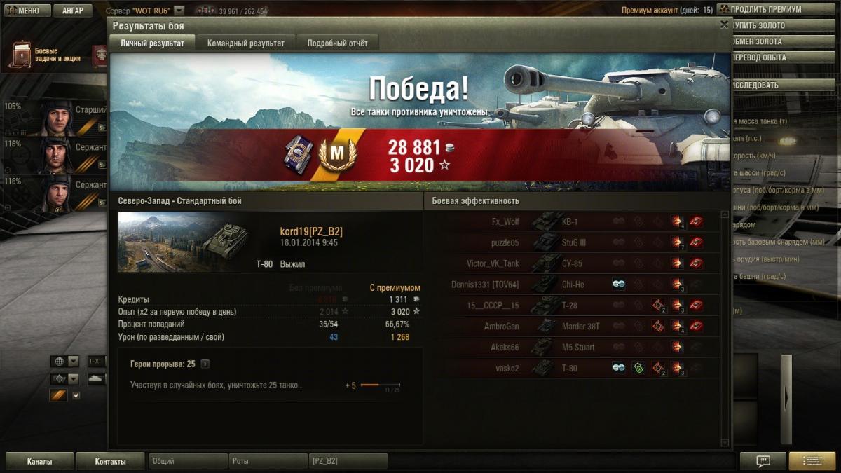 Халява в World of Tanks! бесплатный танк,слот и два