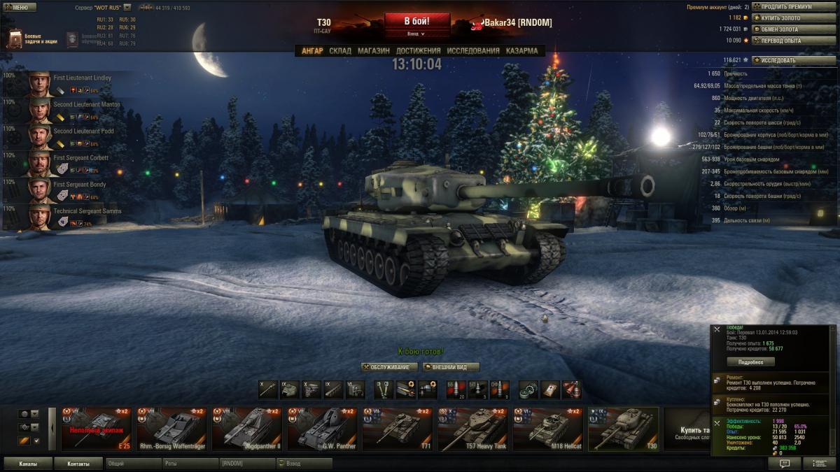 Настройки графики в World of Tanks. Играть онлайн в «Танки» со 48