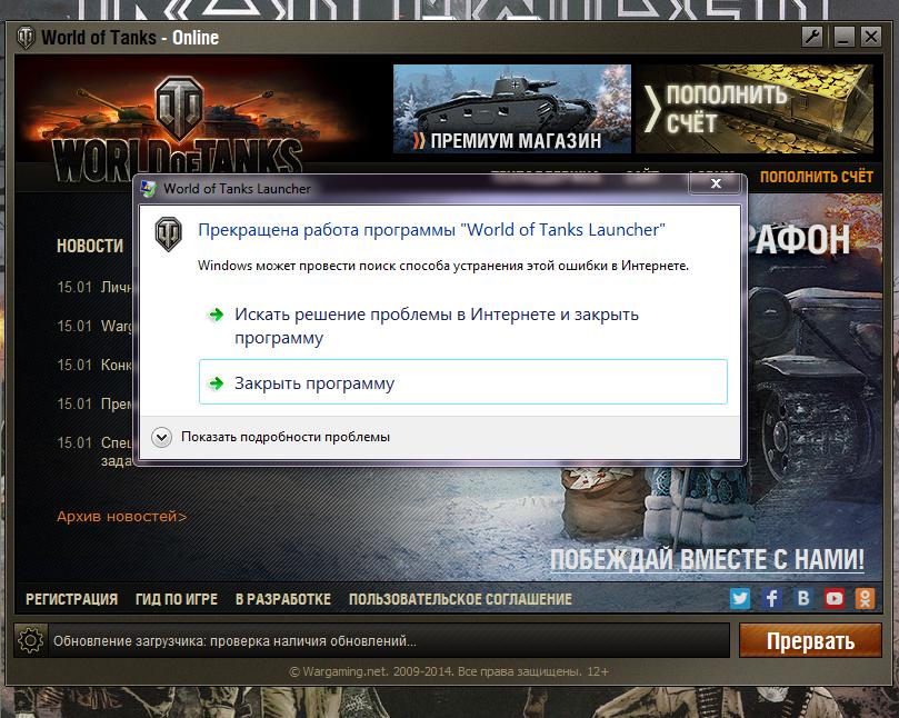 Не запускается клиент и лаунчер - Форумы - World of Warcraft