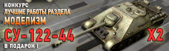 Подпись_Су-122-44х2.jpg