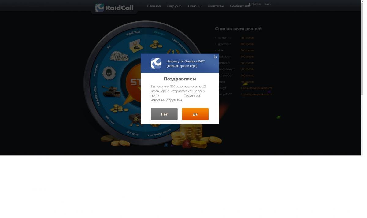 Raidcall рулетка 2 акция конкурса развод реклам про казино