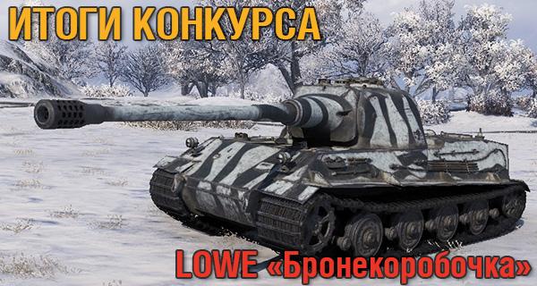 600_Lowe.jpg