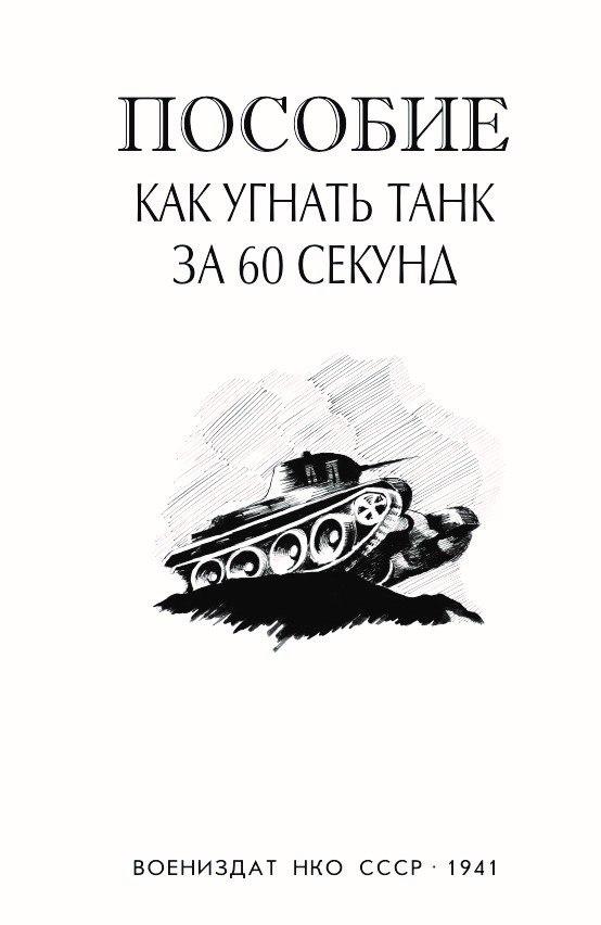 как угнать танк за.jpg