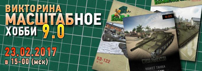 Scale_hobby_9-0.jpg