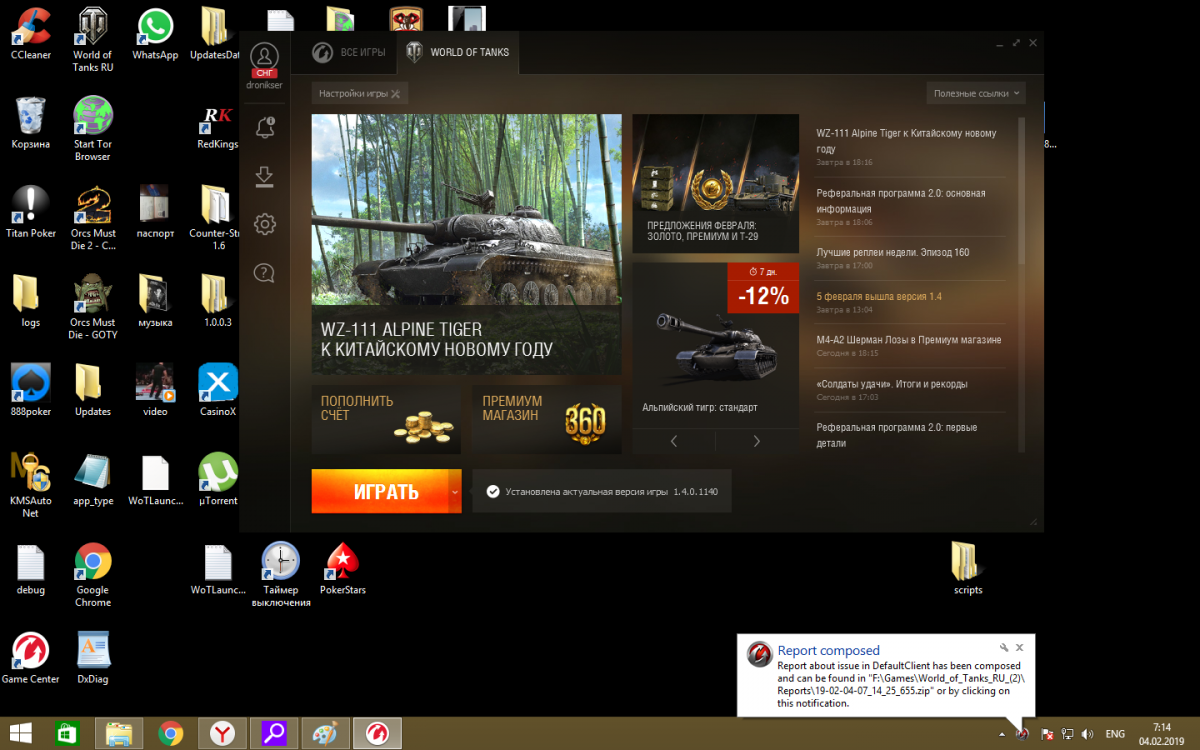 Реплеи world of tanks 74
