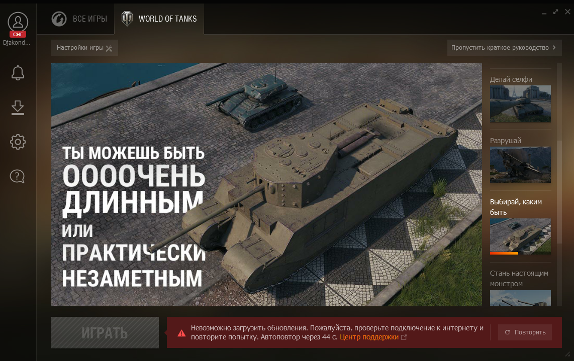 При входе в world of tanks перезагружается компьютер