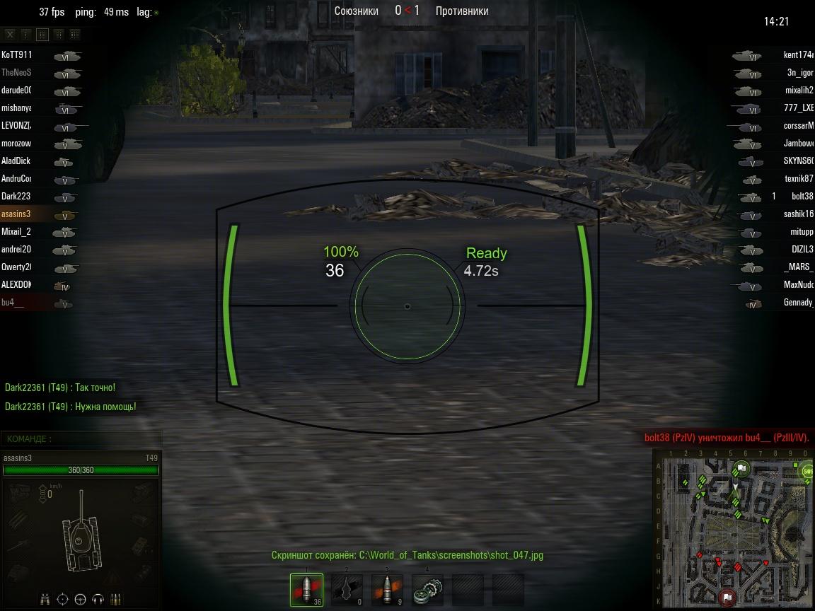 Как сделать свой прицел для ворлд оф танкс