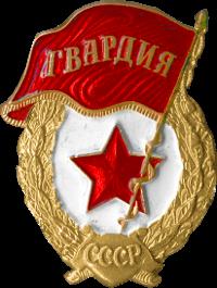 Группа танкистов 1-й гвардейской танковой бригады