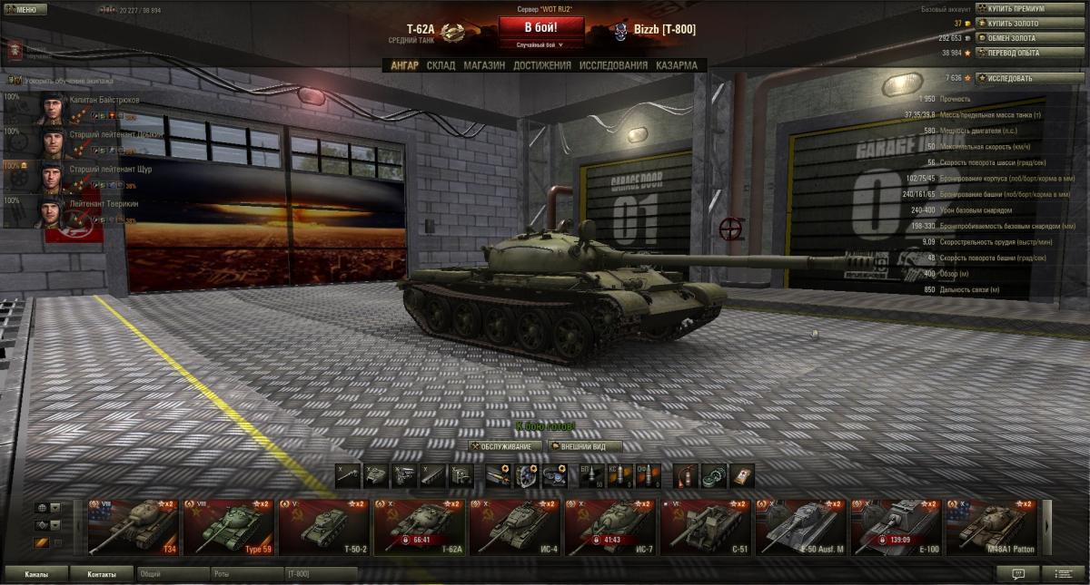скачать моды для ангара в world of tanks