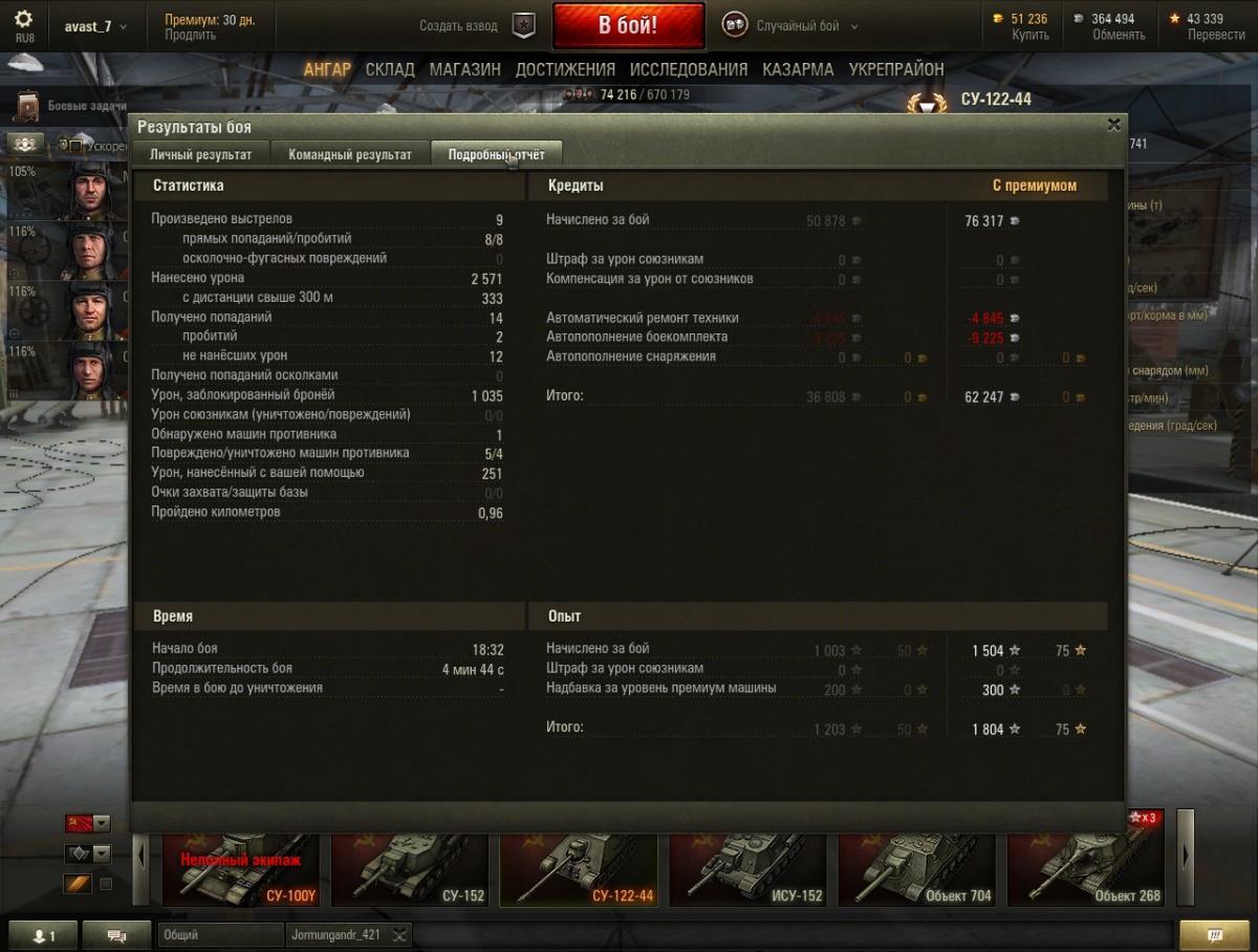 На главную. Пред. 3. 2. 1. World Of Tanks. Список форумов.
