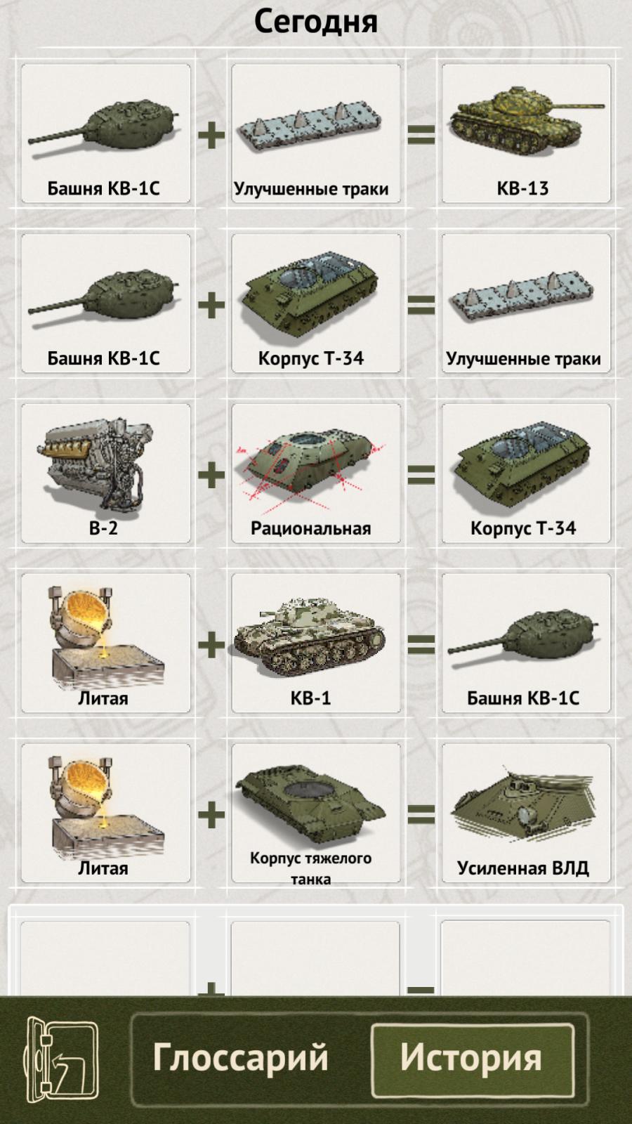 Tank masters рецепты германия картинка