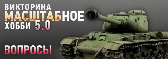 Scale_hobby_5-0_Q.jpg