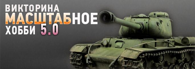 Scale_hobby_5-0.jpg