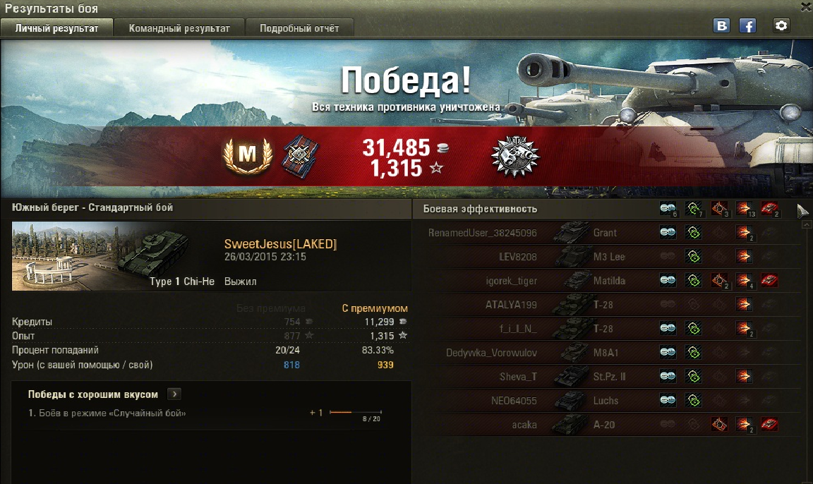 free gold world of tanks sea