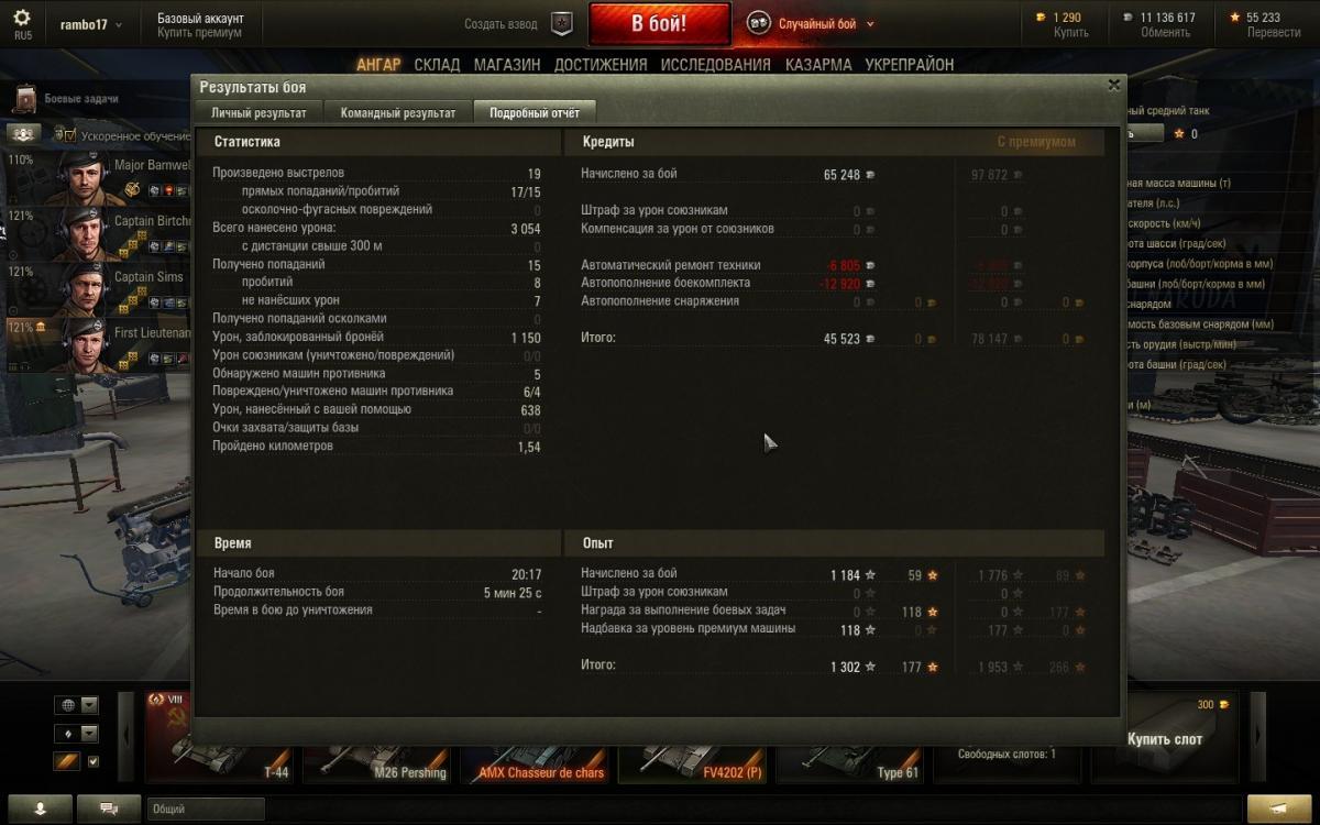 Как сделать в танках бой один на один