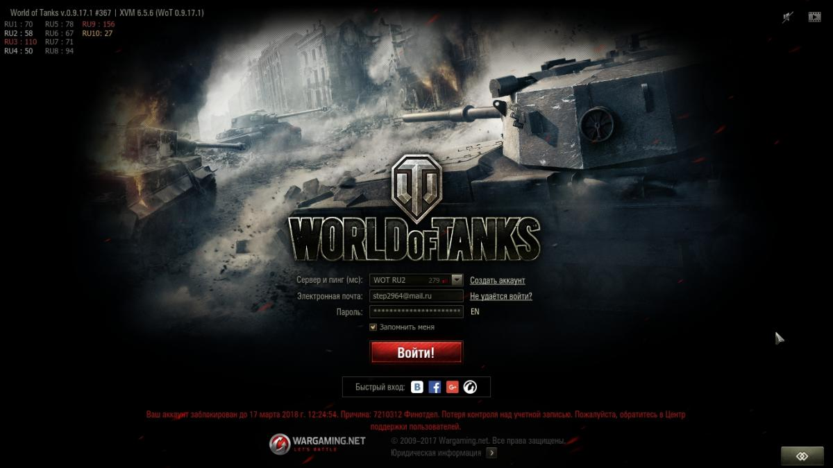 Блокировка аккаунта в world of tanks [PUNIQRANDLINE-(au-dating-names.txt) 63