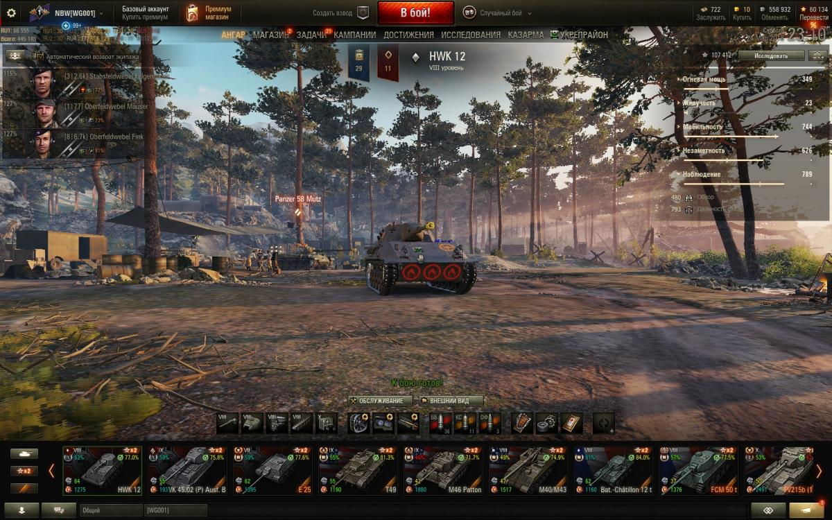 Театрах в world of tanks