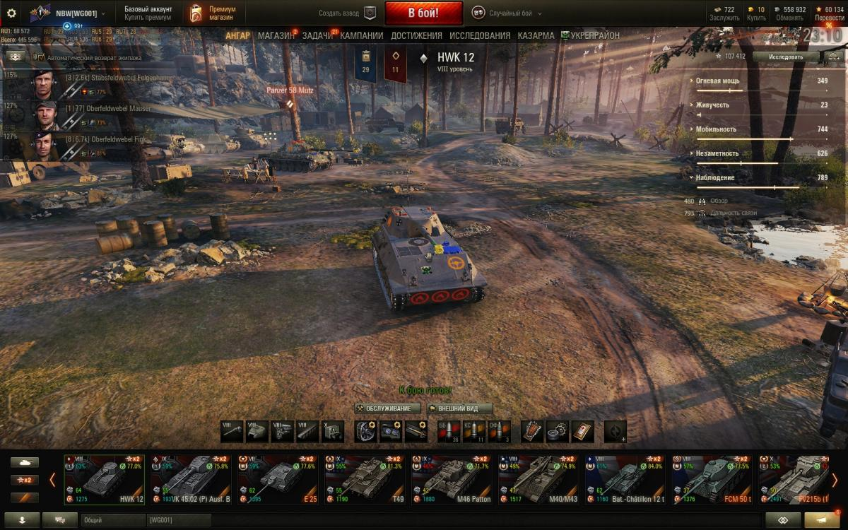 Донат в world of tanks