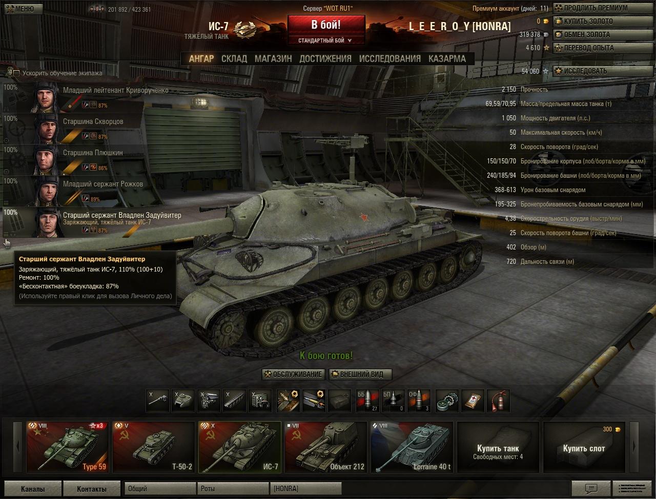 Танк ИС-3 гайд World of Tanks - WOT-top ru