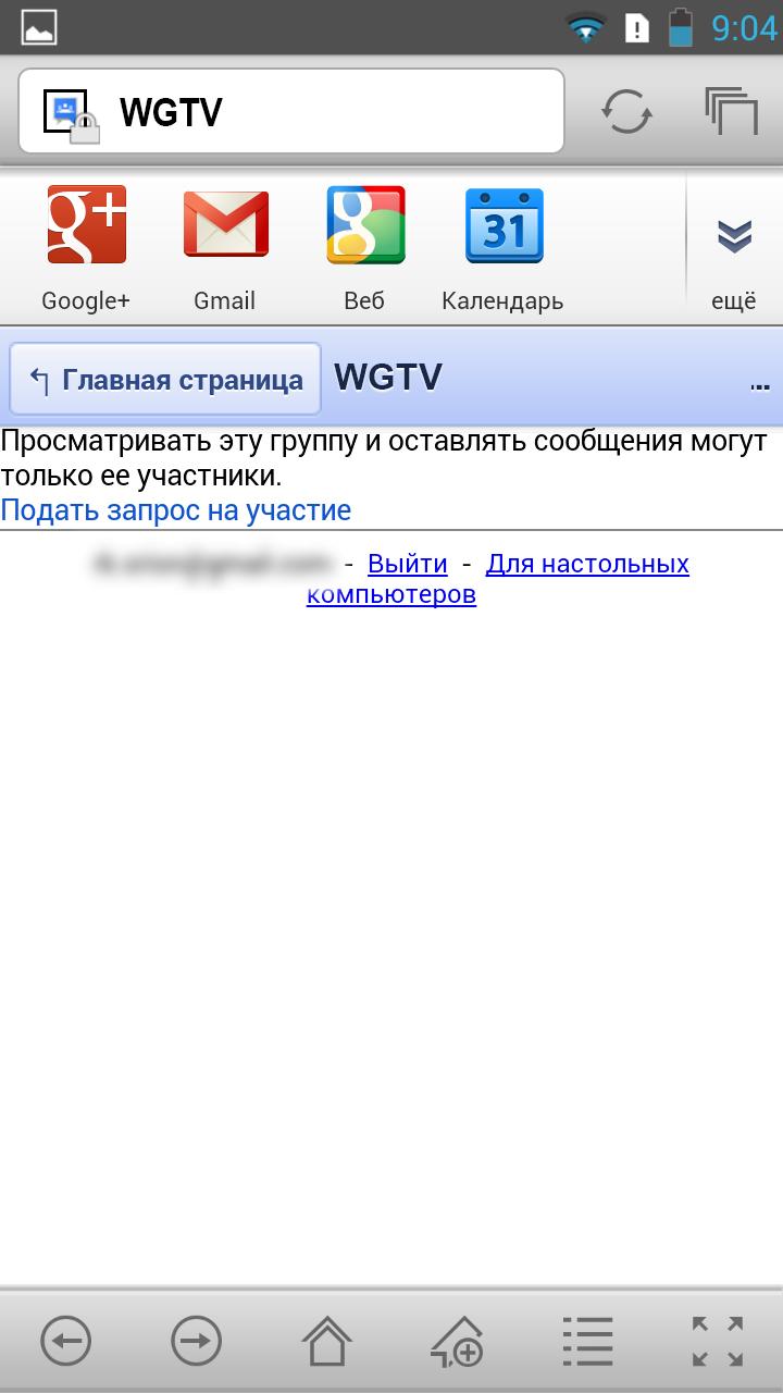 Скачать wgtv на компьютер виндовс 7