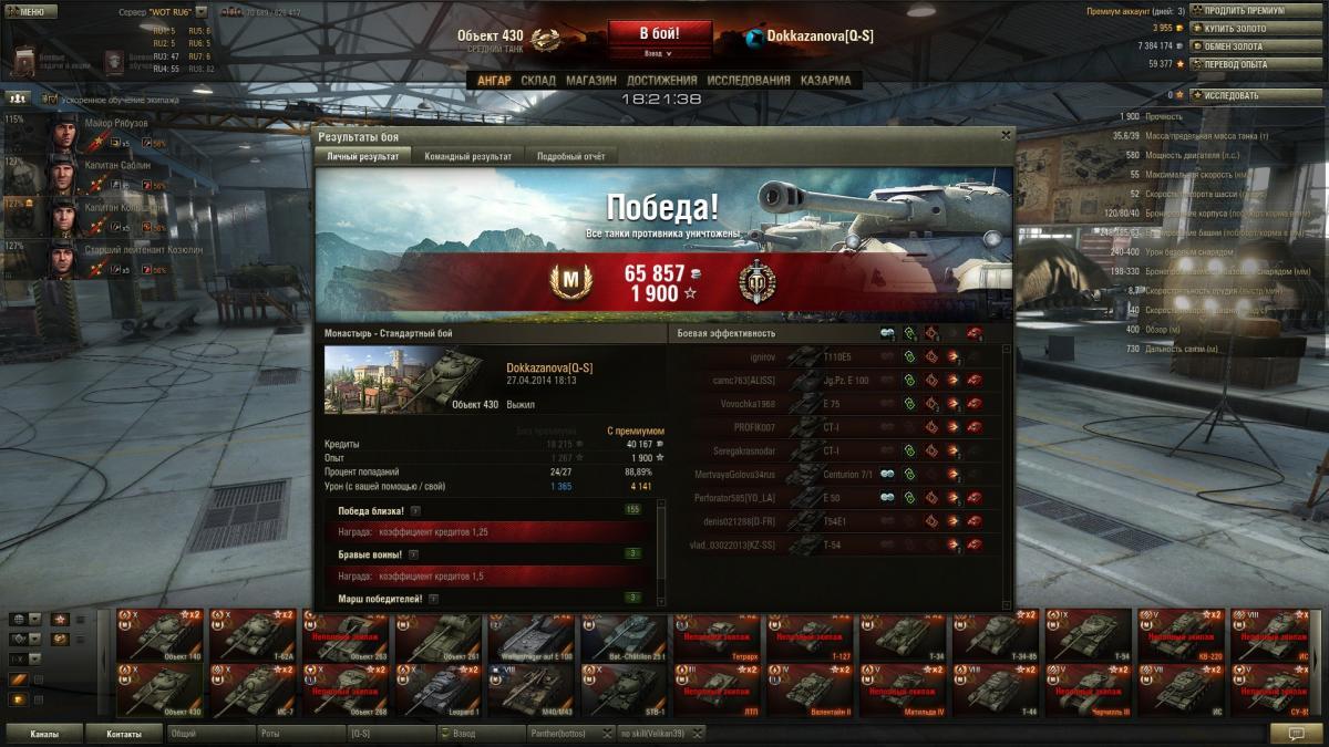 Как сделать в world of tanks много опыта в