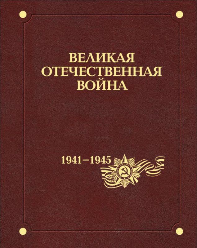 обычное книги про вов 1941-1945 детские что вас