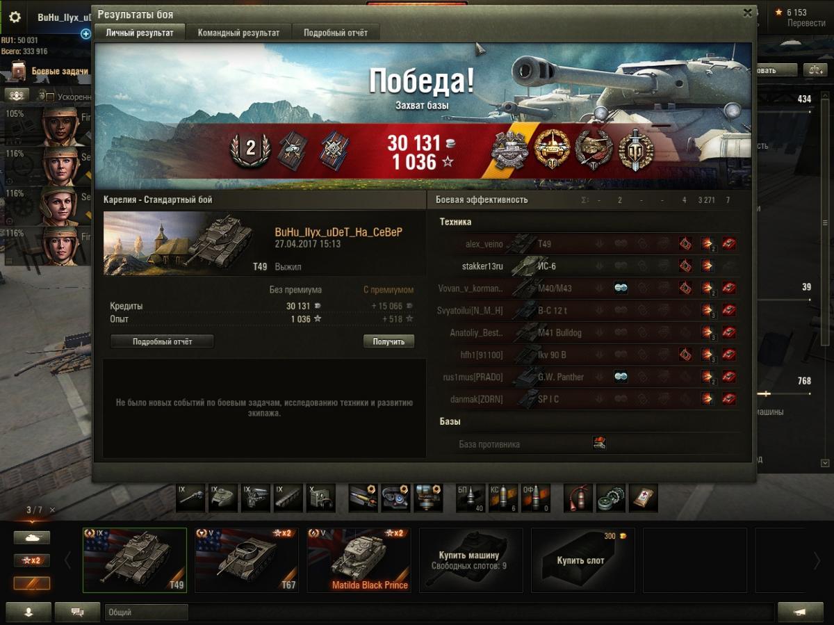 Т49 0.9.9 - Легкие танки - Официальный форум игры World of Tanks - Страница 414