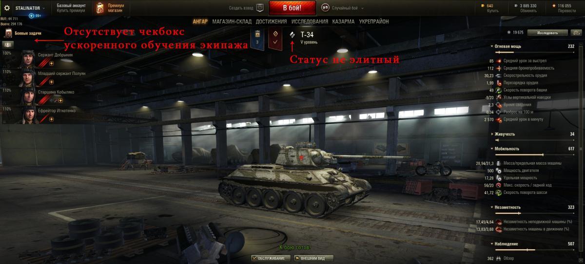 Как в вот сделать танк элитным 436