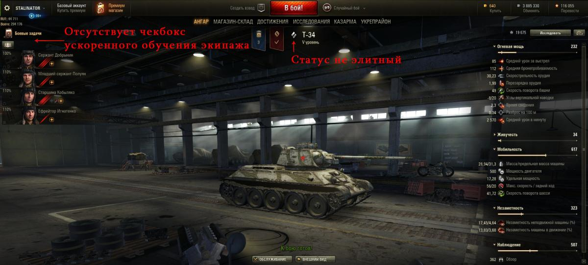 Как сделать танк элитным в world