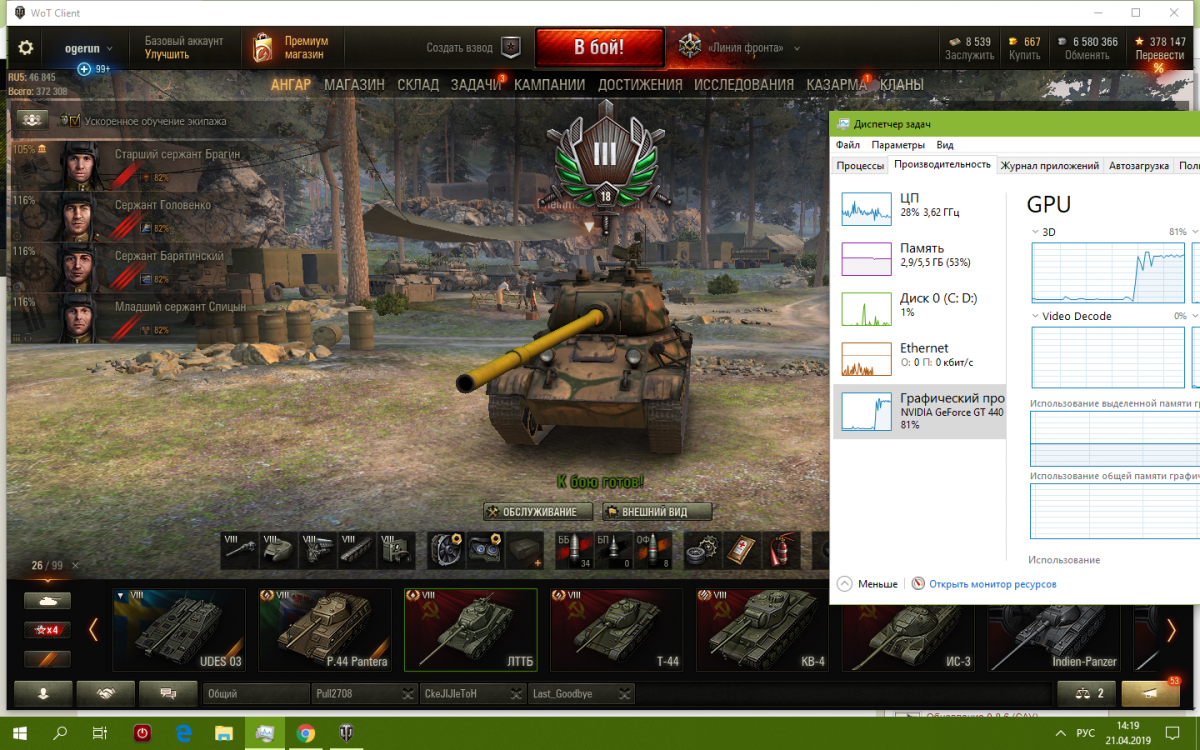 Рингтон we are the world of tanks