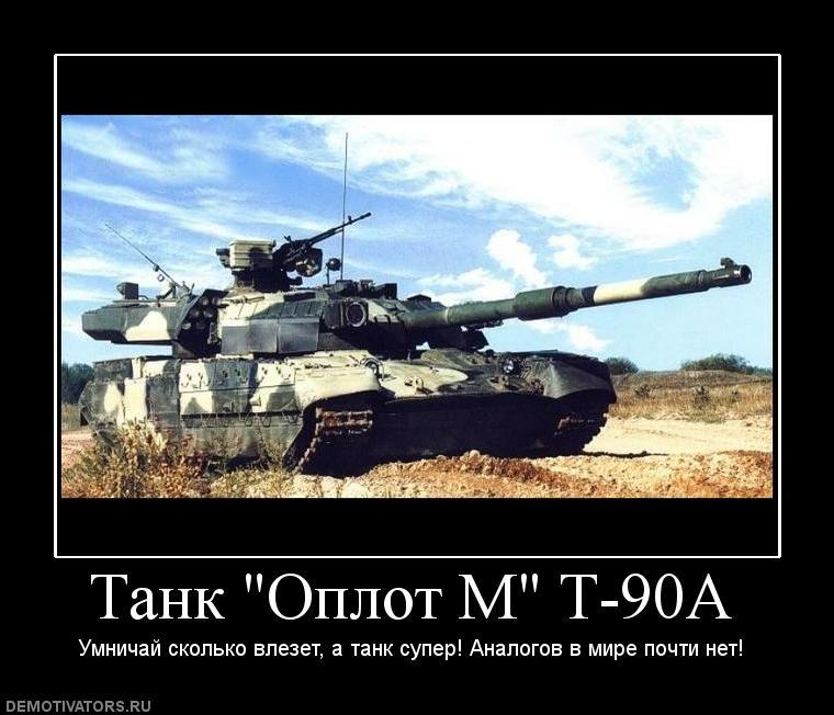 танки смайлики:
