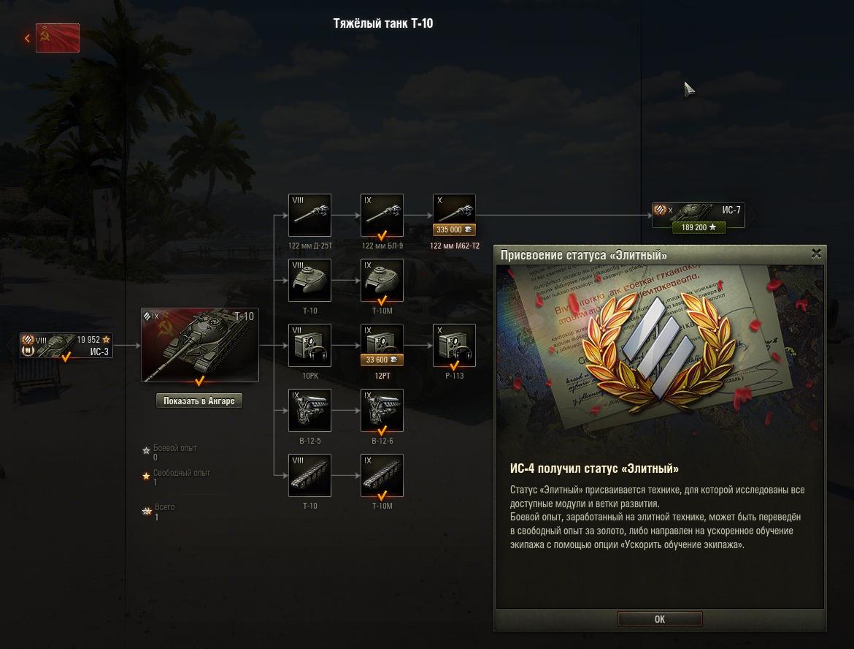 Как в вот сделать танк элитным 906