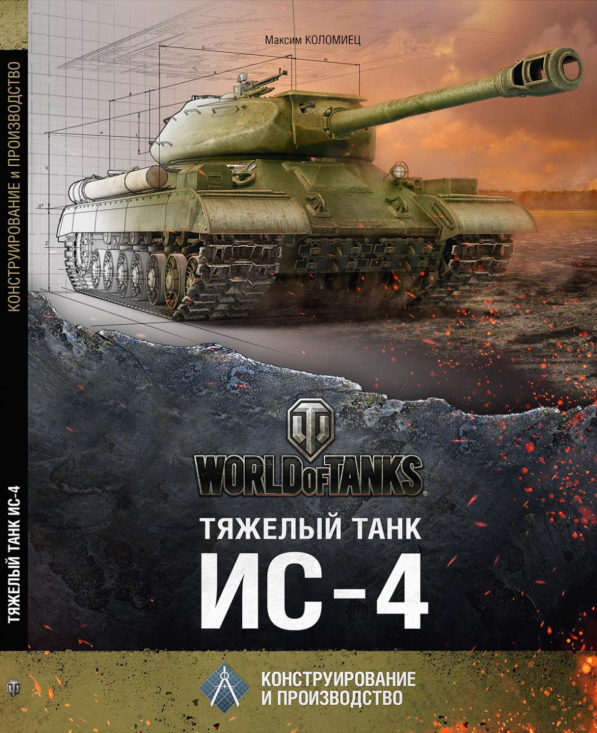 Русский ответ на world of tanks 20 фотография