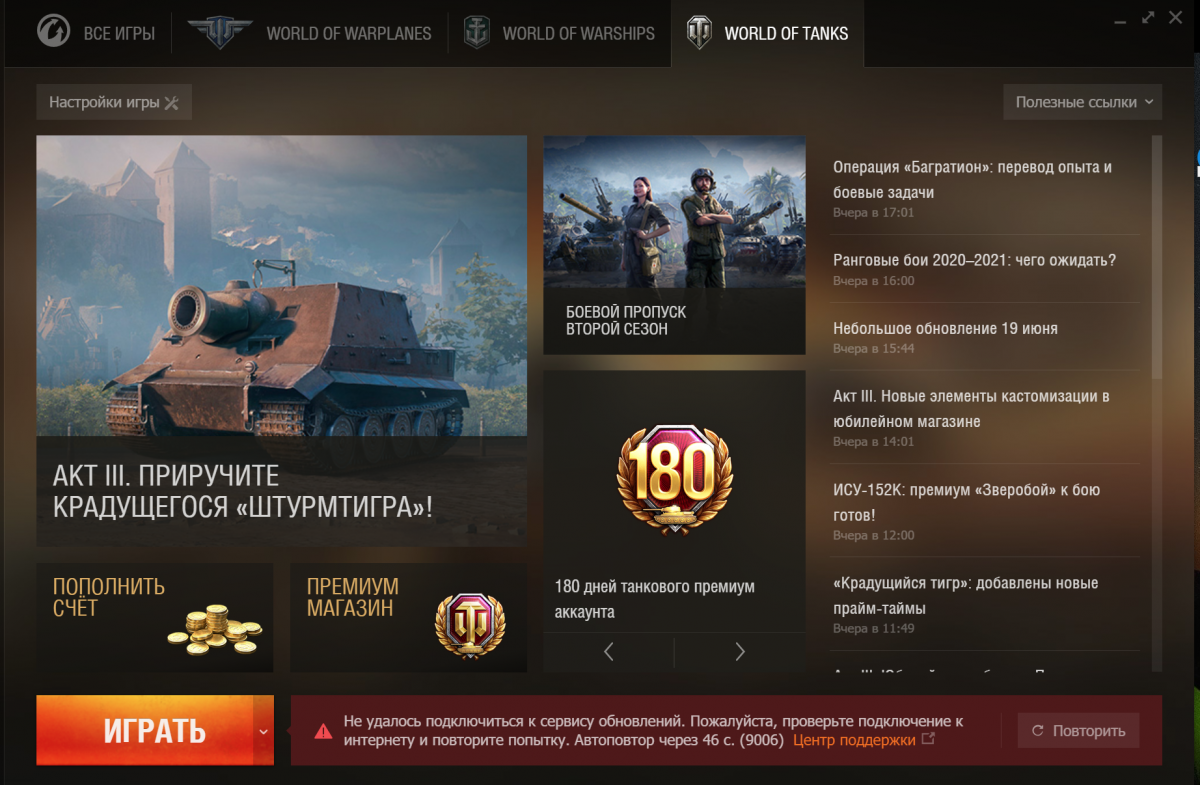 Прицел для world of tanks слабые места