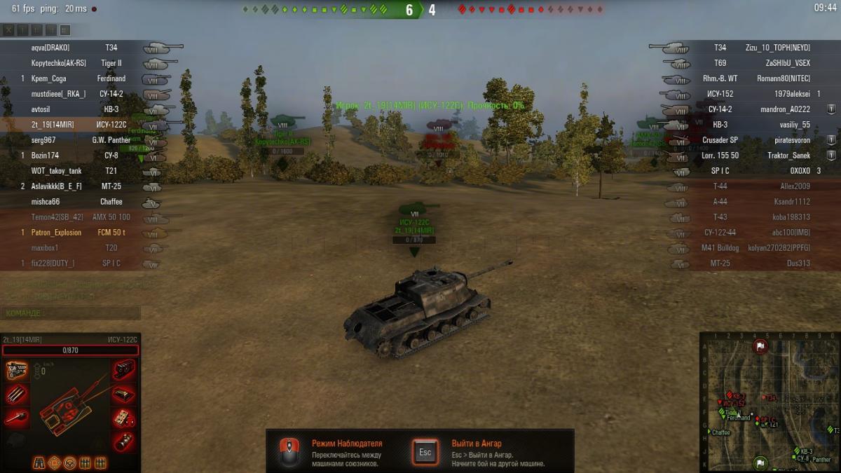 патч к танкам 9.9
