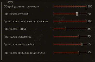 звуковой мод - громовые орудия для world of tanks WOT_VERSION