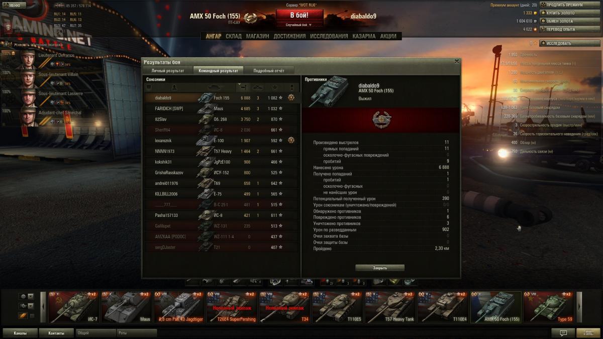 игры танки 548