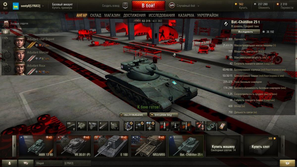 Проблема с Графикой в World Of Tanks