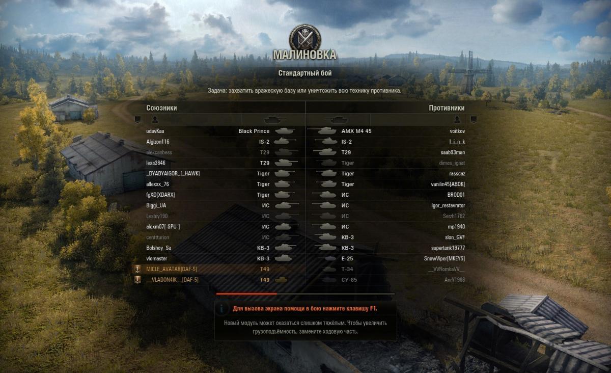 Патч для world of tanks чтобы было видно нр танков.