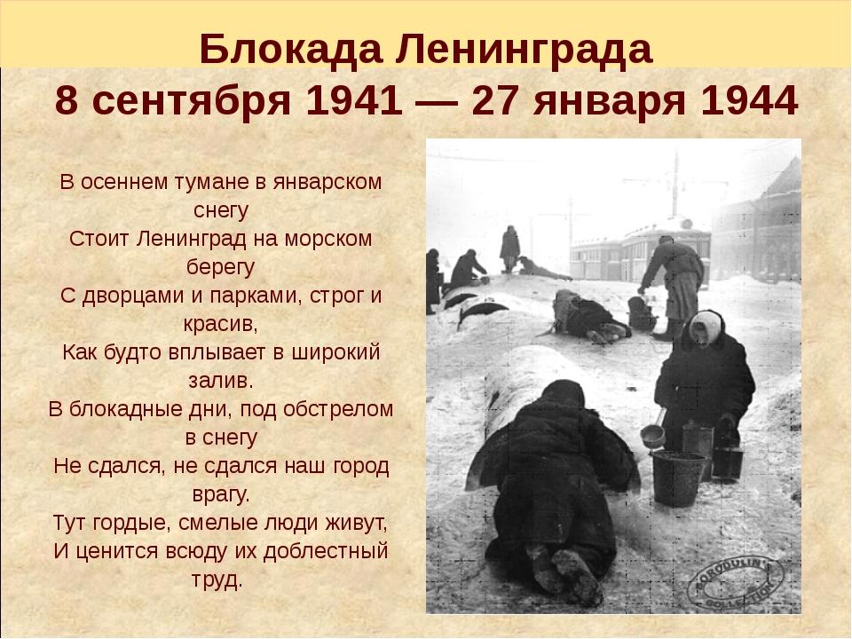 Петербург отмечает годовщину полного снятия блокады Ленинграда.