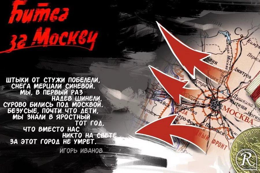 Ю годовщину начала контрнаступления советских войск в битве под москвой, положившего начало коренному перелому в ходе великой отечественной войны, отметят 5 декабря года.