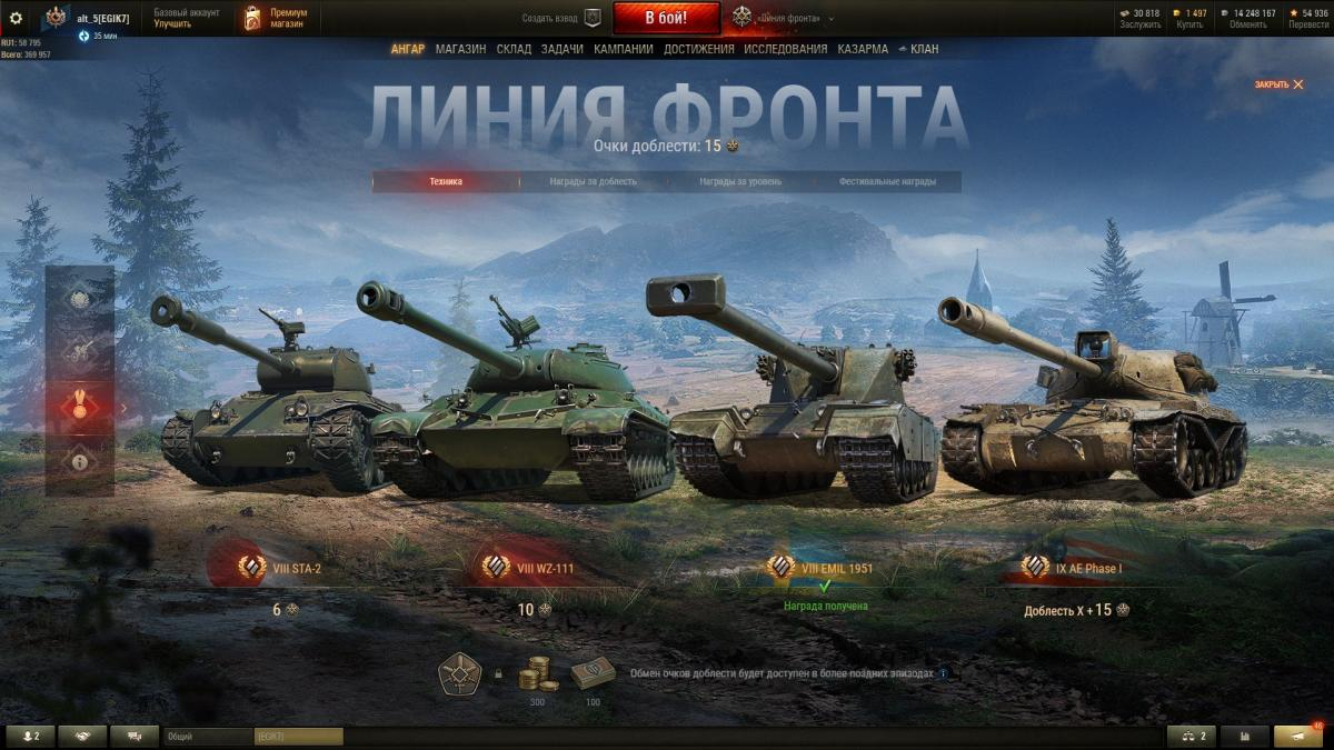 Бонус коды для world of tanks ps4
