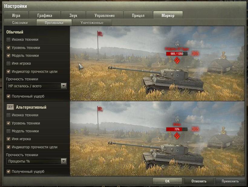 Как в танках сделать чтобы видно было танк