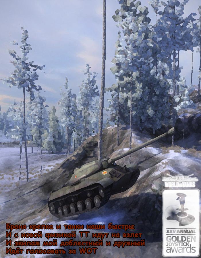 Плакат с танками