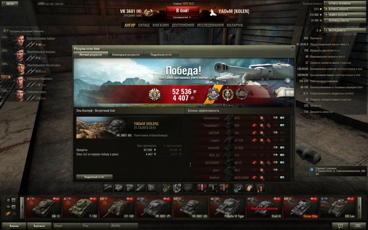 кто на каких серверах танков играет том, как подается